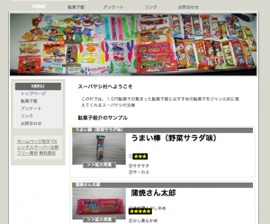 bbc2011subayashi